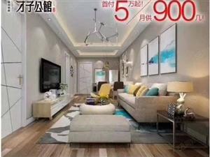 临川一中旁70年产权精装公寓首付5万起月供900起