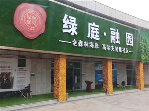 东城龙口绿庭融园公寓式精装海景房5080平