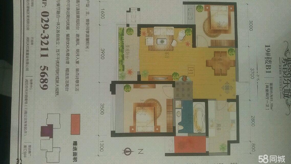 紫韵东城三期2室2厅1卫