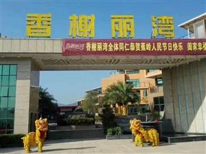 香榭丽湾别墅6室3厅5卫