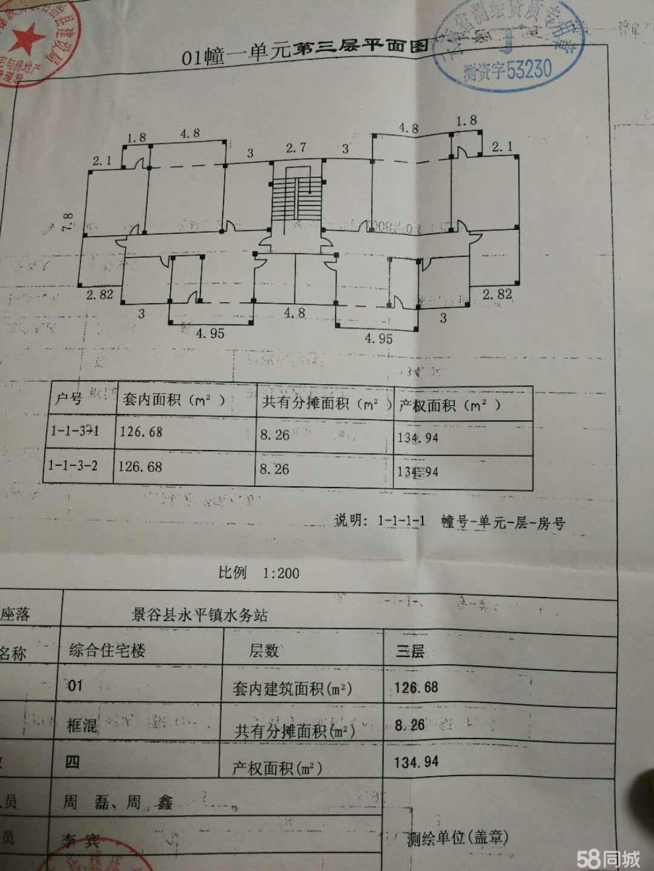 mg电子游戏县永平镇水务站4室2厅2卫