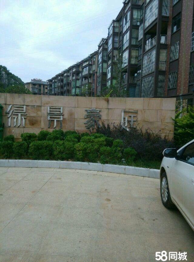 绿景豪庭4室3厅4卫
