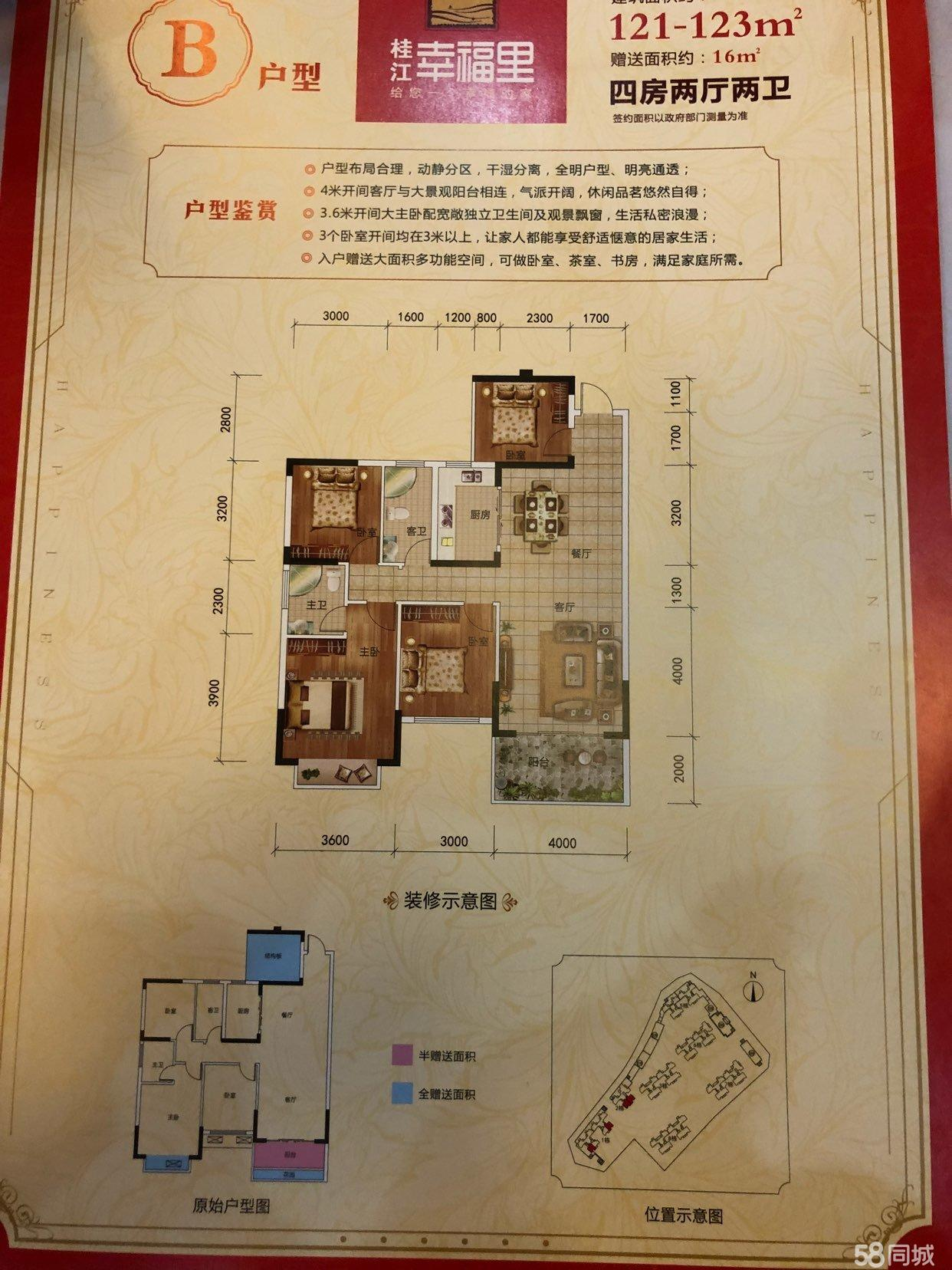品牌开开发商幸福里进驻昭平,皇家园林设计,高端社区,人车