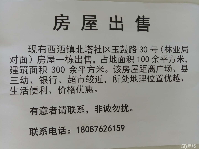 澳门拉斯维加斯网上官网县自建房出售