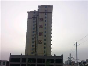 祥云新区3室1厅2卫