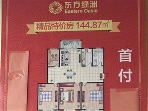 单价3218元/平方,得房率91%,东方绿洲