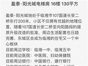 盈泰·阳光城16楼毛坯房