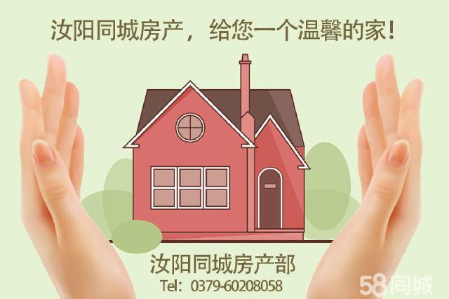 【汝阳同城6团推荐】滨河小区3室2厅158平外带活动平台简装