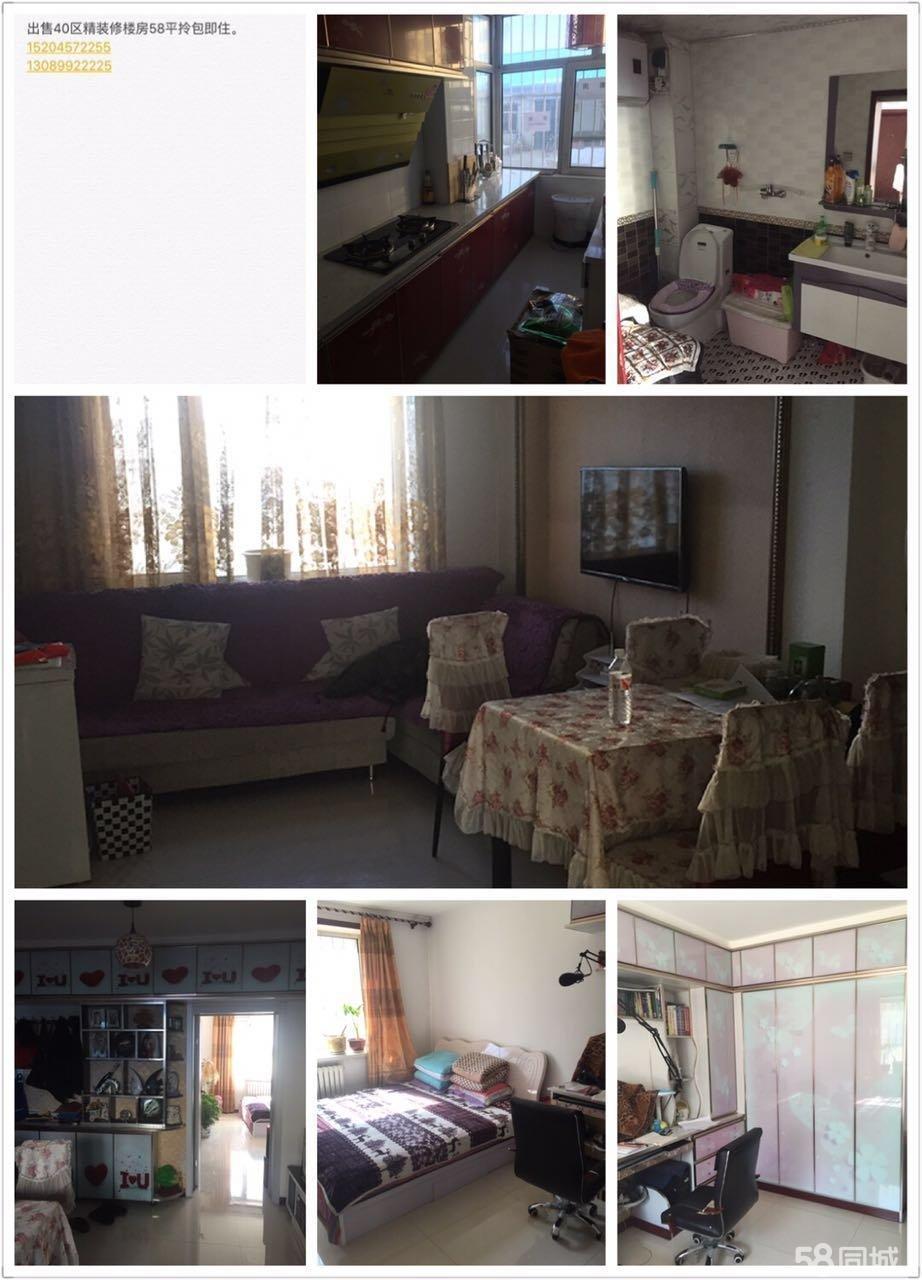 漠河40区1室1厅1卫58.8平米