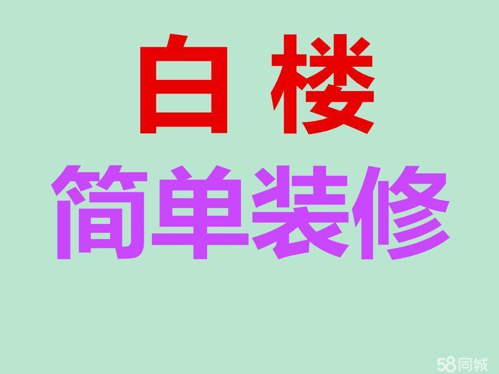 白楼:南京路龙江南里,东湖公园,云飞街云飞桥:包取暖