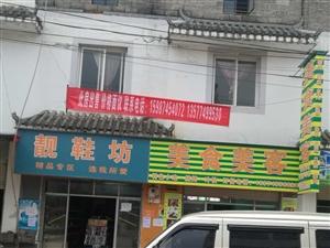金沙网站县龙庆乡商住房出售