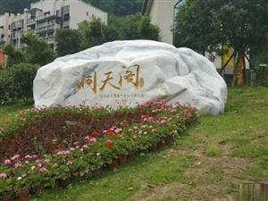 贵州赤水洞天旅游地产首付6万精装一室包接送