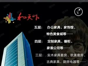 和天下中国供销社开发,十万左右得一铺,一铺一本,年反百分之九