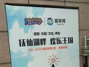 6个香港迪士尼8个香港海洋世界翡翠湾公寓精装现房低首付抚仙湖