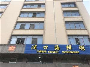 浦口村自建办公房整租