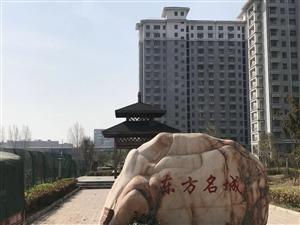 颖川路现房东方名城大三室紧邻颖川学校