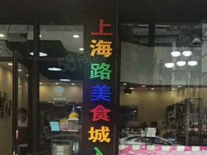 上海路,美食城,全城招租,机不可失!