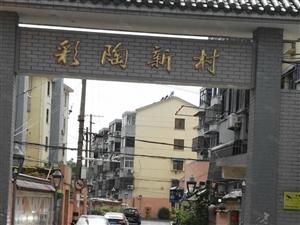 彩陶小区3楼71平方自库高装37万