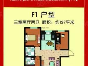 香江地产实力开发五证齐全准现房巴黎印象三居室首付百分之10
