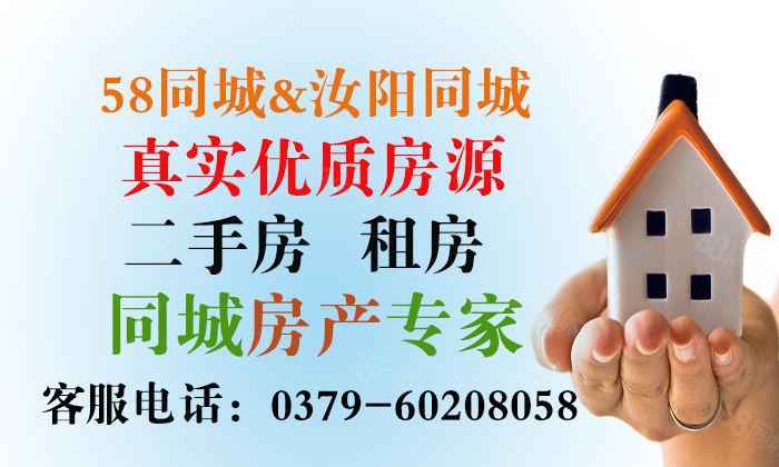汝阳杜康社区2室1厅100平米简单装修押一付三