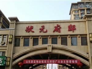 东城,实验中学附近状元府邸两室一厅,九十平带家具租金一万八。