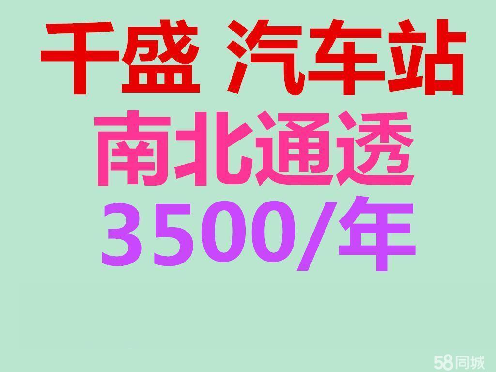 千盛,华联,汽车站火车站,吉庆里百日里,大道