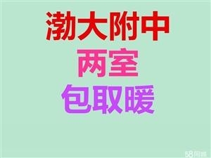 包取暖;渤大附中南门,育明高中,卫东街:玉泉宫安和里家乐汇:
