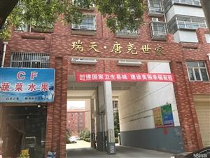其它绛县绛县唐尧世家3室2厅2卫152平米