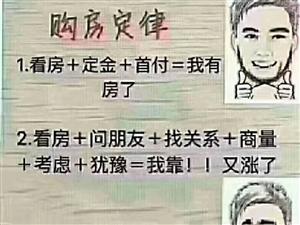 龙腾首fu可以改一手房手续全款