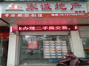 天骄华庭大户型173平四室出租2000元/月
