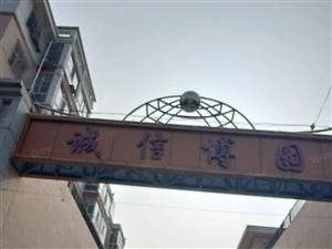 诚信博园5楼94平米费用全清南北通透看房方便