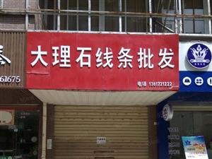 李家湾锦绣城门面出租