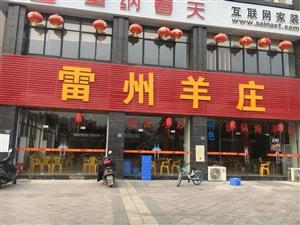 东城国际沿街店面游乐园对面带租出售热闹地段