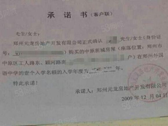 学府一号,转让,郑州外国语.入学指标书,2017年的