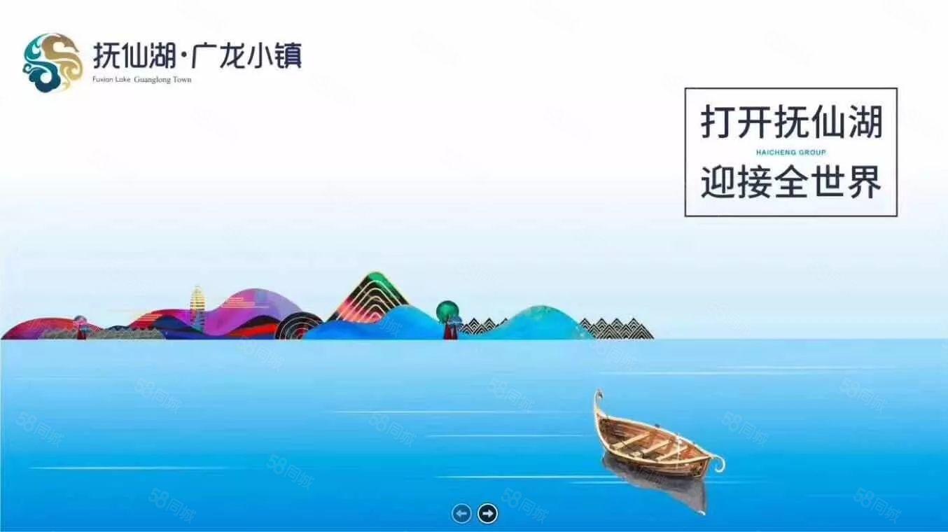 抚仙湖广龙小镇海景公寓低至13万