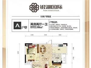 新房银湖国际首付19万,美丽大汉川欢迎您