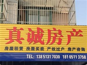 飞轮厂教师公寓(靠近三小、生活方便)