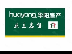 大福源附近水岸新都17楼出售