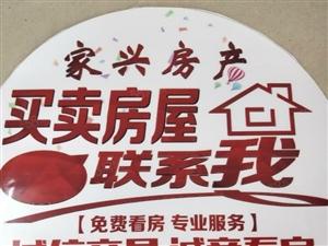 澳门网上投注赌场家兴房产四房两厅毛坯套房出售。