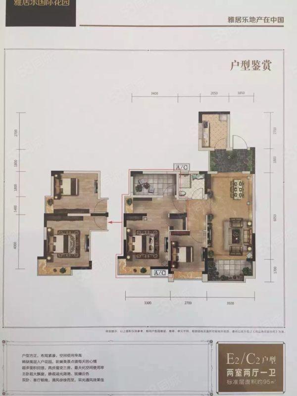 雅居乐经典小三房,赠送15平,皇金楼层,简装修送车位,好楼层