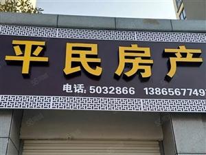 供电局宿舍楼两室60平一口价26万