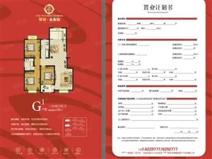 未来城,三室两厅两卫,价格低能分期,升值空间大