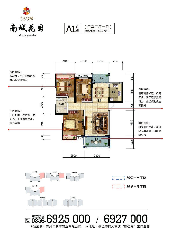 3009元/平米起房屋低价出售