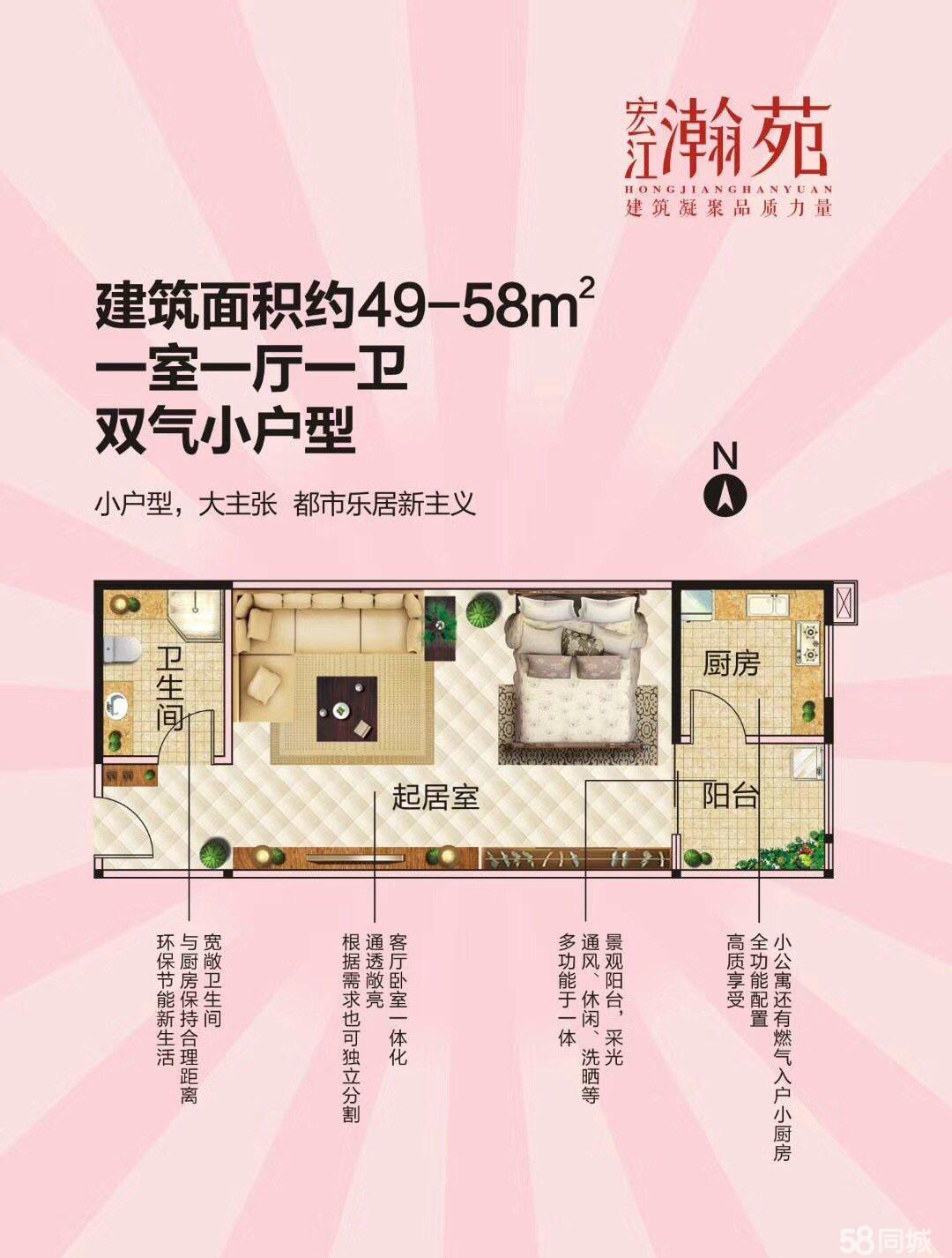 宏江中央广场1室1厅1卫一环边
