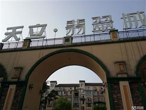 泸县天立翡翠城3室2厅2卫113�O好房出售!