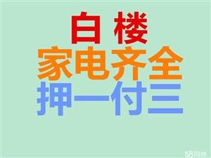 季度租家电全:白楼:龙江南里环保局水上公园.云飞桥南京路