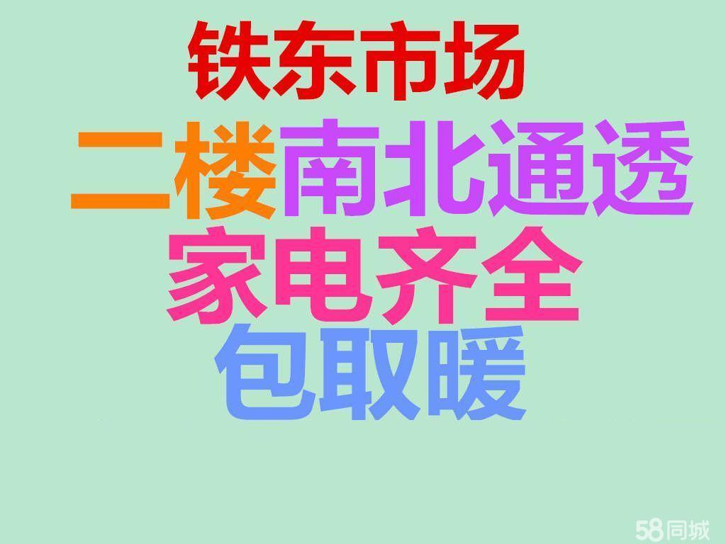 家电齐全;兴华里;铁东市场解放小学分校;沃尔玛;包取暖