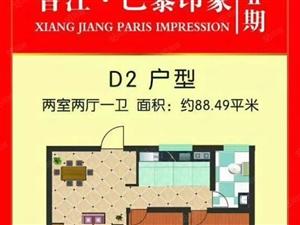 巴黎印象现房经典两居楼层可选首付26万