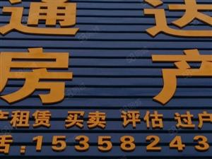 通达房产售11727江南山水城100平米43万元