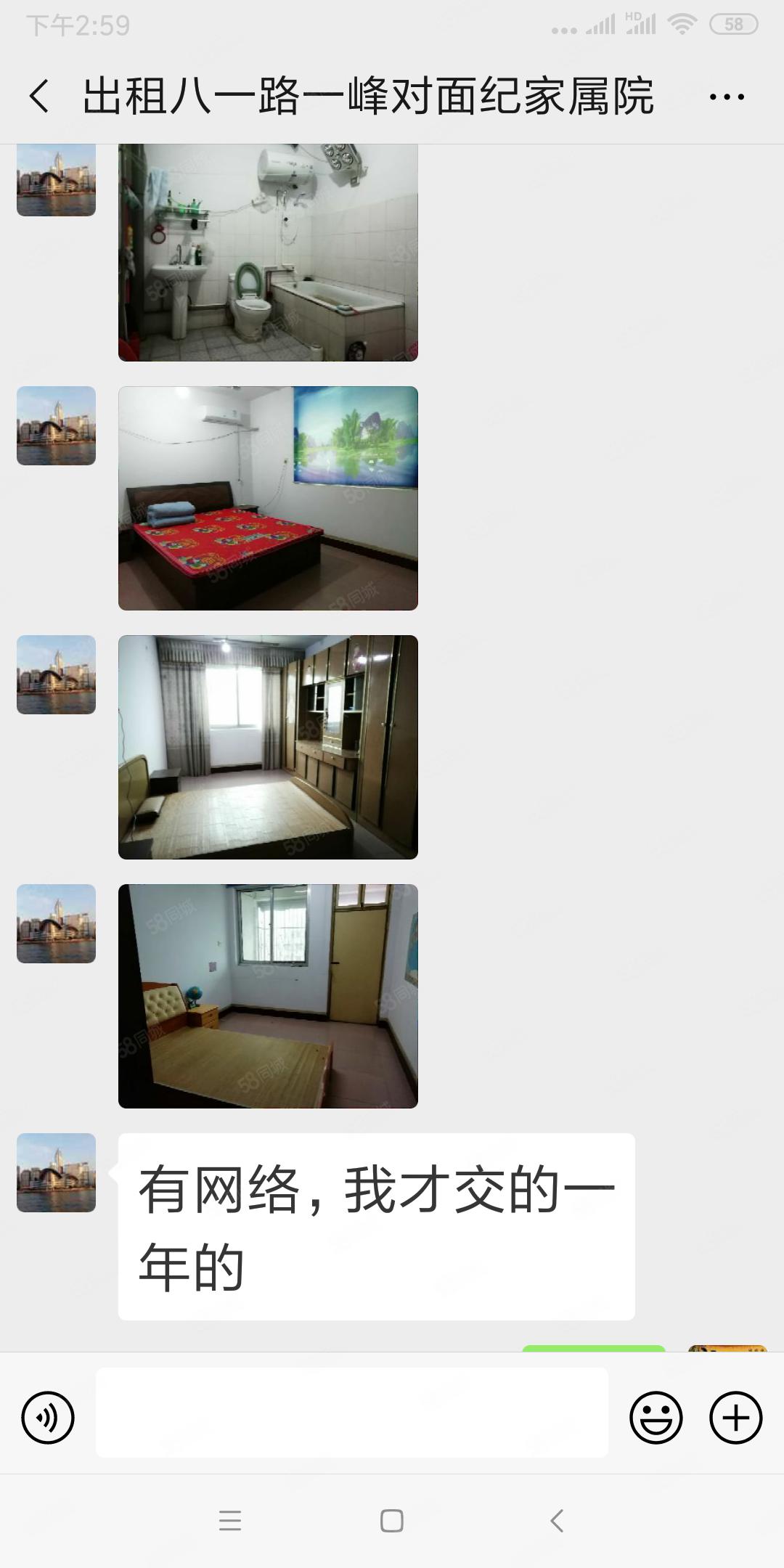 八一路一峰对面5楼3室1厅家具家电月租700元